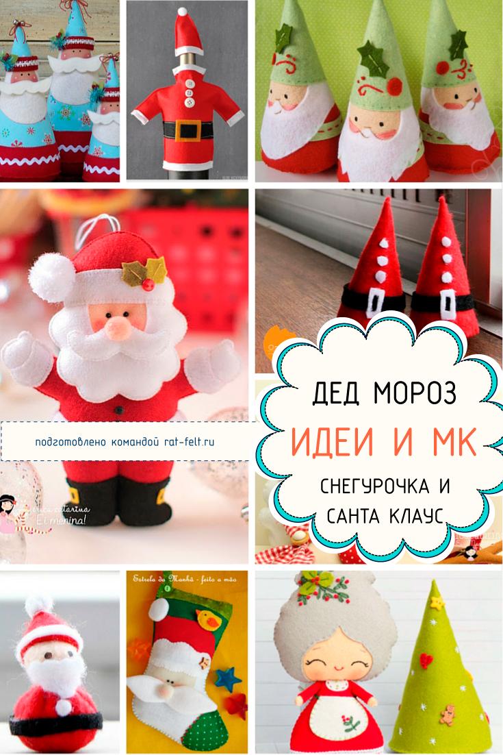 Подборка выкроек новогодних фетровых игрушек: Деда Мороза, Снегурочки и Санта Клауса
