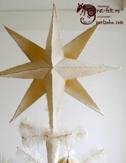 Фетровая звезда на верхушку елки