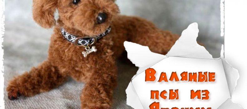 Миниатюра к статье Офигенные валяные собаки японского мастера
