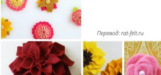 Миниатюра к статье Цветы из фетра своими руками— пошаговые мастер-классы