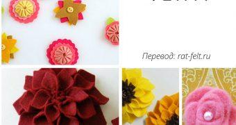 Миниатюра к статье Цветы из фетра своими руками - пошаговые мастер-классы