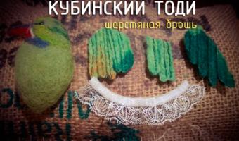 Миниатюра к статье Кубинский тоди— мастер-класс по валянию броши из шерсти