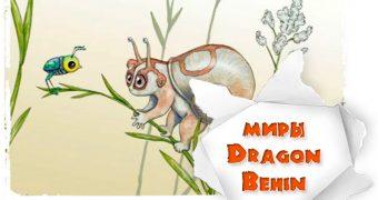 Миниатюра к статье Сказочные миры 1. DragonBehin
