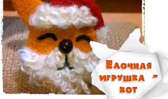 Миниатюра к статье Как свалять кота— елочную игрушку из шерсти