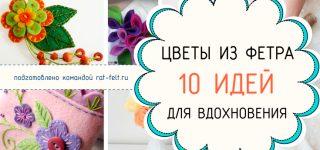 Миниатюра к статье 10 идей использования цветов из фетра