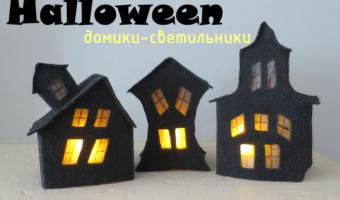 Миниатюра к статье Декорации на Хэллоуин— домик из фетра своими руками