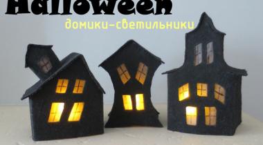 Миниатюра к статье Декорации на Хэллоуин — домик из фетра своими руками